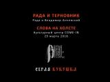 Рада и Терновник - Серая кукушка (Come-In, 29.03.18)