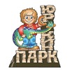 Юркин Парк Уфа | Парк им.М.Гафури