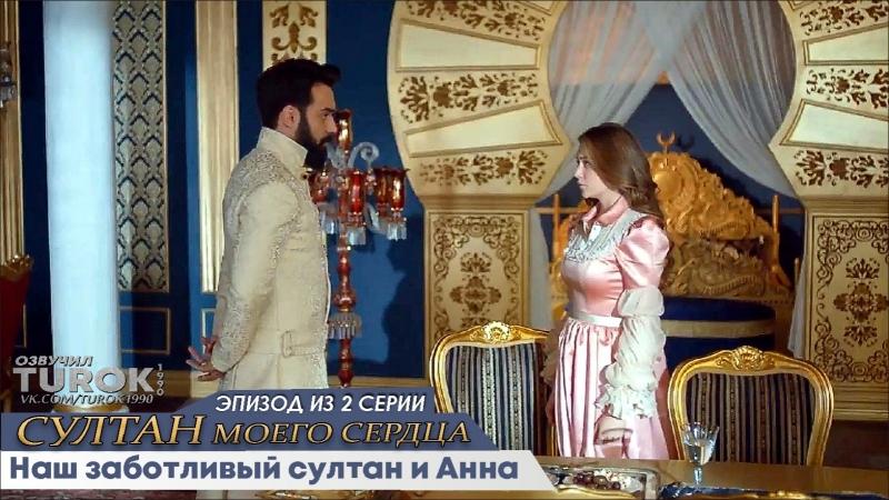 Эпизод из 2 серии СМС. Наш заботливый султан и Анна.