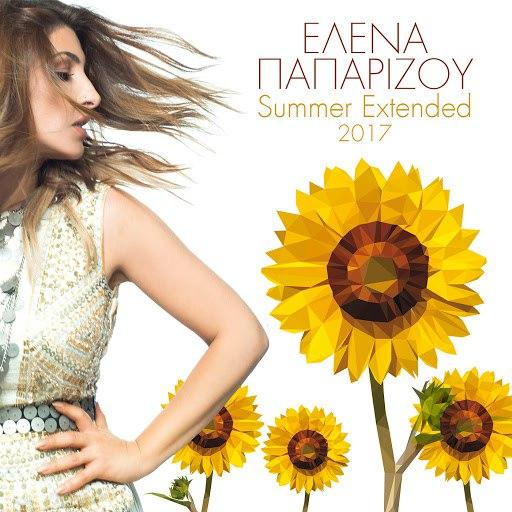 Helena Paparizou альбом Summer Extended 2017