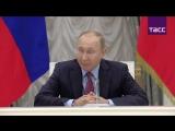 Путин встречается с парламентариями