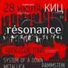 «Résonance» | 25.07-30.07 | в Крыму! [РОК-ХИТЫ]