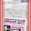 «Марий Эл» газет