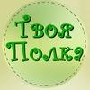 Твоя Полка  Брянск |  магазин-барахолка ®©