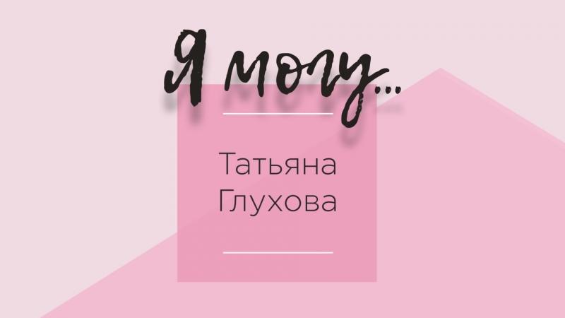 Татьяна Глухова бизнес леди Mary Kay
