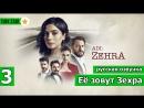 3-я серия «Её зовут Зехра» (озвучка)