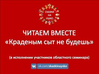 Краденым сыт не будешь (Белорусская народная сказка)