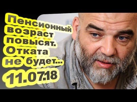 Орхан Джемаль - Пенсионный возраст повысят. Отката не будет... 11.07.18 /Особое мнение/