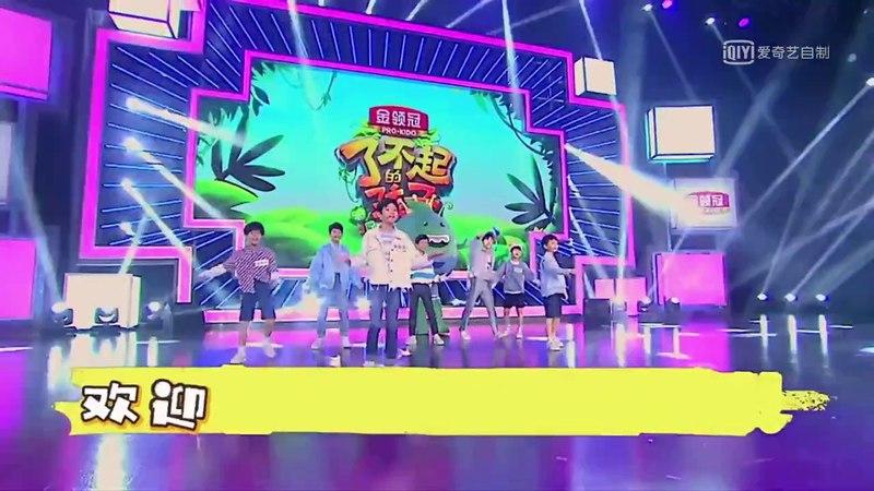 【了不起的孩子第2季】第5期 YHBOYS劲歌热舞嗨翻天 20170805