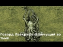 Говард Лавкрафт-Шепчущий во тьме