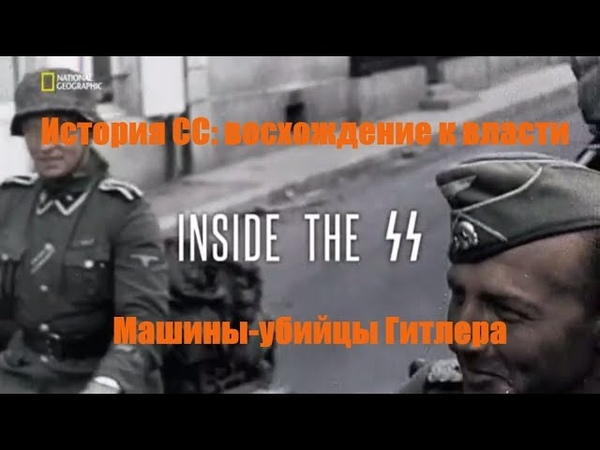 История СС: восхождение к власти. Машины-убийцы Гитлера. 2 серия