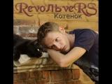 RevoльveRS - Котёнок (HD 720)