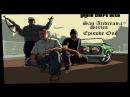 GTA San Andreas Series Эпизод первый Возвращение Домой