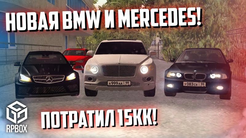 ОБНОВА RPBOX! ПОТРАТИЛ 15КК! ТЮНИНГ БЕНТАЙГИ! НОВАЯ BMW И MERCEDES!