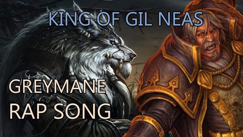 The Genn Greymane Rap Song BFA - Battle For Azeroth WoW