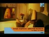 25 Банда Андрюха и Дмитрий Маликов Ты одна, ты такая
