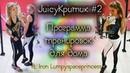 ✓JuicyКритик 2 Домашние тренировки ft Iron Lumpyspaceprincess