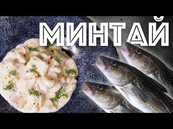 Минтай в сливочном соусе. Быстрый рецепт. Вкусная рыба.