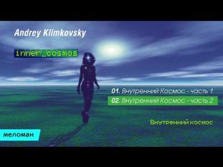 Andrey Klimkovsky - Внутренний космос (Альбом 1999 г)