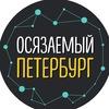 """Экскурсии с незрячим гидом """"Осязаемый Петербург"""""""