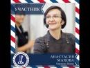 Махова Анастасия