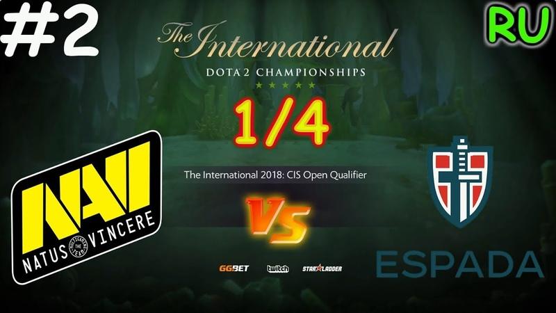 NaVi vs Espada   Game 2   BO3   The International 2018   RU   CIS Open Quals 1/4