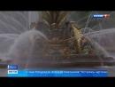 Вести Москва На ВДНХ запустили знаменитый фонтан Золотой колос