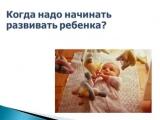 10 вопросов о развитии и воспитании ребенка