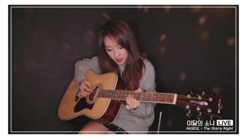 이달의 소녀 하슬 (LOONA HaSeul) The Starry Night (100% Real Live)