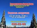 9 января_Работа в Нижнем Новгороде_Телевизионная Биржа Труда_Ю-ТУБ