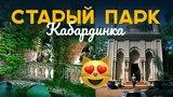 СТАРЫЙ ПАРК В КАБАРДИНКЕ ОБЗОР, ЦЕНЫ, ВПЕЧАТЛЕНИЕ ДОРОГА ДОМОЙ