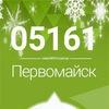 05161.com.ua - сайт города Первомайска