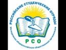 17 февраля День Российских Студенческих Отрядов