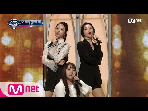 I Can See Your Voice 5 흥44032;창력 폭발! 빅마마무 ′넌 is 뭔들′ 170316 EP.7