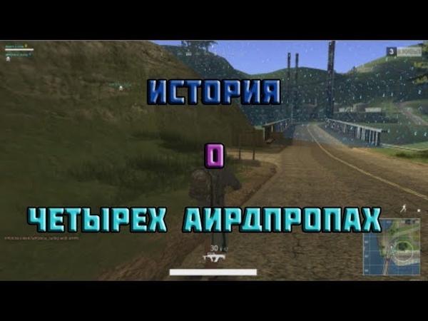 PUBG MTA - История о четырёх аирдропах