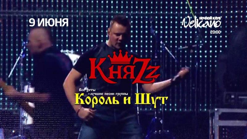 09/06 | Княzz | Хабаровск / Velicano