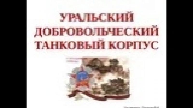 Уральский танковый корпус