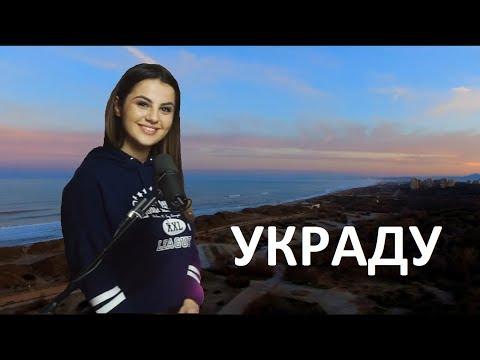 DM - Украду (ремикс) [ft. ANIVAR (Ани Варданян)]