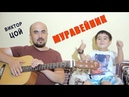 Муравейник. Cover на песню Виктора Цоя. Папино воспитание
