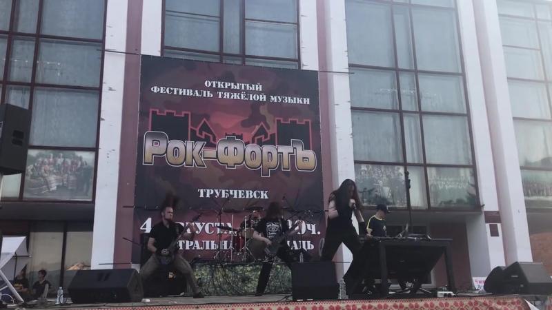 AW на фестивале Рок ФортЪ 2018 Брянская область г Трубчевск