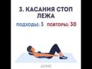 5 упражнений, которые изменят твое тело!
