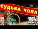 Приколы GTA 5 - Панину смотреть запрещено