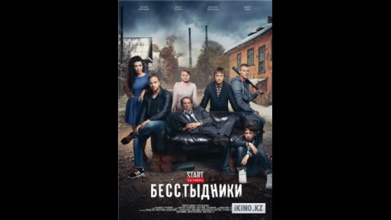 Бесстыдники (1 сезон) 24 серия