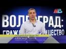 ИМИДЖ ВОЛГОГРАДА Александр Попов руководитель сообщества предпринимателей Бизнес Среда