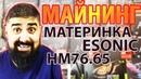 ESONIC HM76 65 Бюджетная Материнка на 8 карт