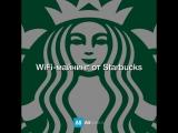 WiFi-майнинг от Starbucks