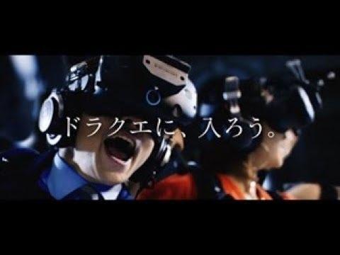 VR ZONE SHINJUKU / フィールドVRアクティビティ『ドラゴンクエストVR』