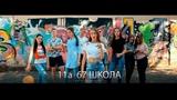 Выпускной клип / Школьный клип / Выпускники 2018 школа 67