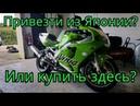 Что мы теряем при покупке мотоцикла С ПРОБЕГОМ по России(Украине, Беларуси)?(18 )