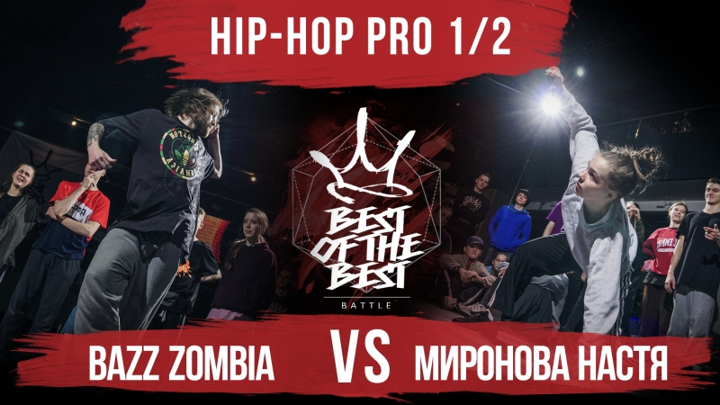 Bazz Zombia VS Миронова Настя | HIP-HOP PRO | 1/2 | BEST of the BEST | Battle | 4